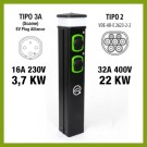 Colonnina Basic Charger T3A (3.7 kW) + T2 (3.7 kW)